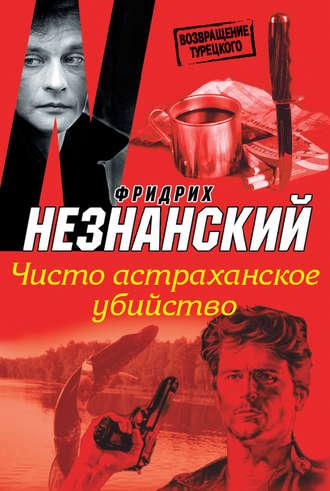 Фридрих Незнанский, Чисто астраханское убийство