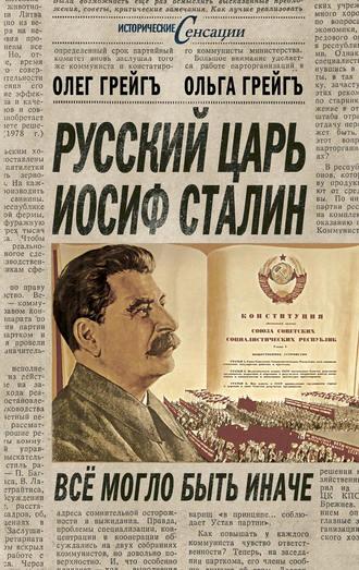 Ольга Грейгъ, Олег Грейгъ, Русский царь Иосиф Сталин, или Да здравствует Грузия!
