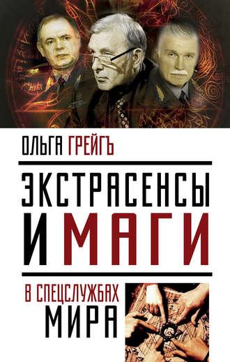 Ольга Грейгъ, Экстрасенсы и маги в спецслужбах мира