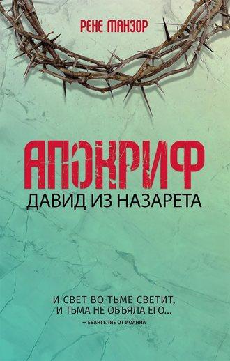 Рене Манзор, Апокриф. Давид из Назарета