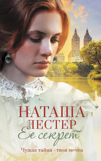 Наташа Лестер, Ее секрет