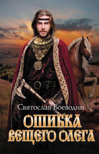 Святослав Воеводин, Ошибка Вещего Олега