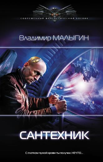 Владимир Малыгин, Сантехник