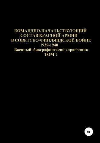 Денис Соловьев, Командно-начальствующий состав Красной Армии в Советско-Финляндской войне 1939-1940 гг. Том 7