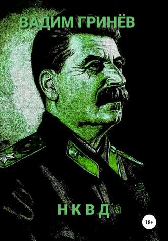 Вадим Гринёв, НКВД