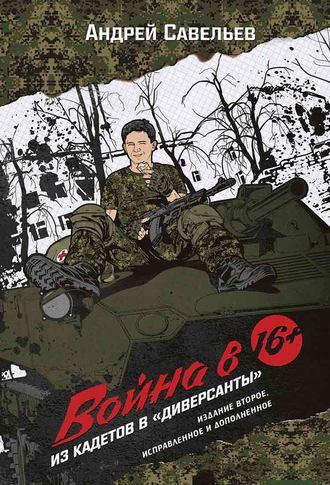 Андрей Савельев, Война в 16. Из кадетов в «диверсанты»