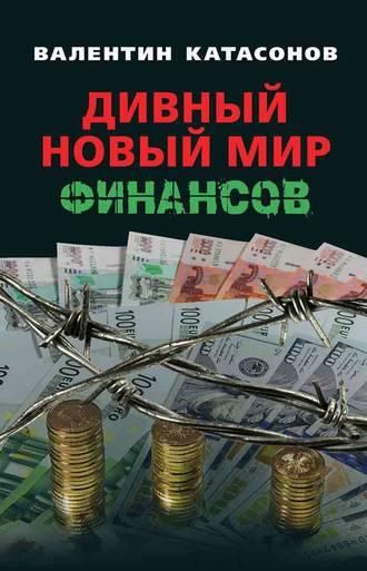 Валентин Катасонов, Дивный новый мир финансов