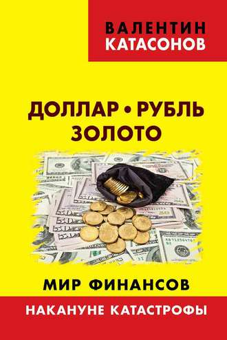 Валентин Катасонов, Доллар, рубль, золото. Мир финансов: накануне катастрофы