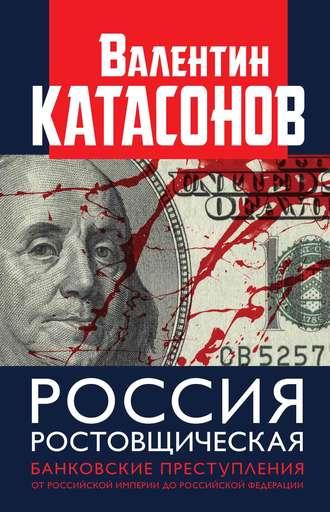 Валентин Катасонов, Россия ростовщическая. Банковские преступления от Российской Империи до Российской Федерации
