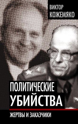 Виктор Кожемяко, Политические убийства. Жертвы и заказчики