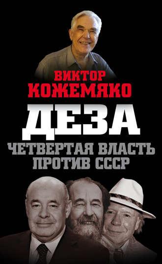Виктор Кожемяко, Деза. Четвертая власть против СССР