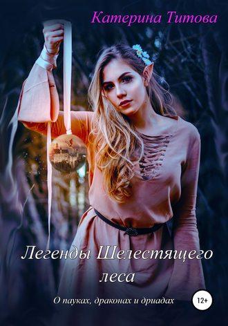 Катерина Титова, Легенды Шелестящего леса. О пауках, драконах и дриадах. Свиток второй