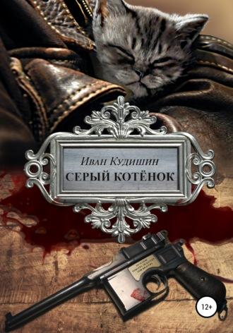Иван Кудишин, Серый котенок