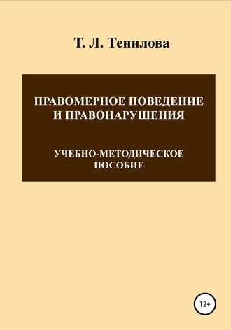 Татьяна Тенилова, Правомерное поведение и правонарушения