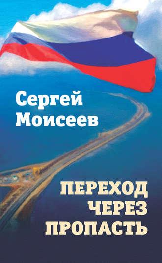 Сергей Моисеев, Переход через пропасть