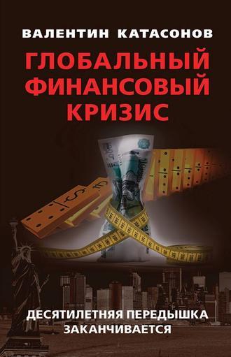 Валентин Катасонов, Глобальный финансовый кризис: десятилетняя передышка заканчивается