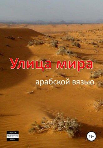 Евгений Казача, Улица мира арабской вязью