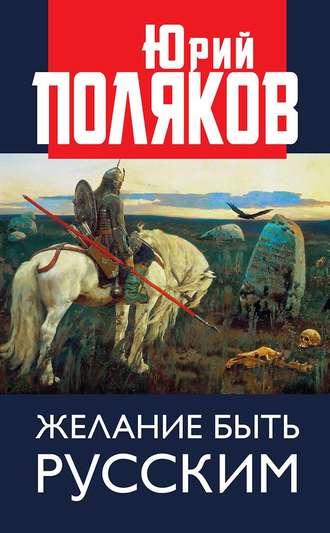 Юрий Поляков, Желание быть русским