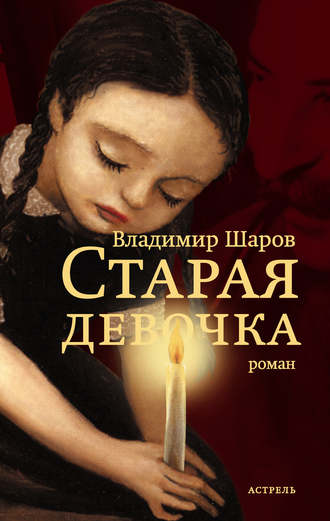 Владимир Шаров, Старая девочка