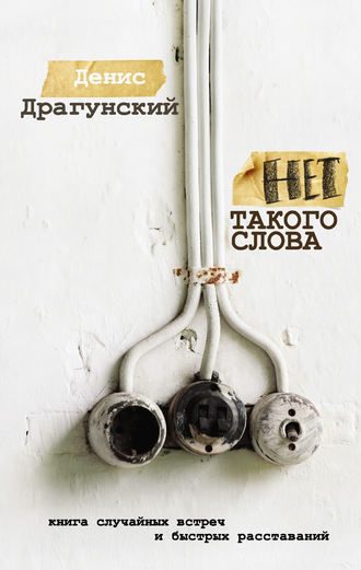 Денис Драгунский, Нет такого слова (сборник)