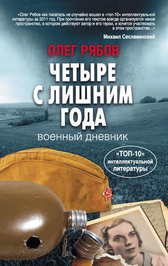 Олег Рябов, Четыре с лишним года. Военный дневник