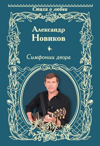 Александр Новиков, Симфонии двора (сборник)