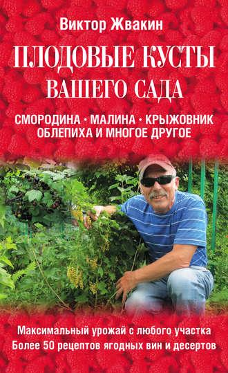 Виктор Жвакин, Плодовые кусты вашего сада