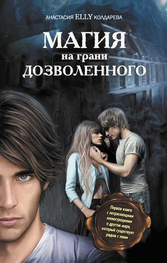 Анастасия Колдарева, Магия на грани дозволенного