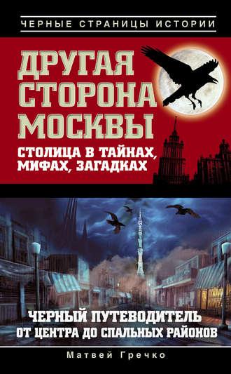 Матвей Гречко, Другая сторона Москвы. Столица в тайнах, мифах и загадках