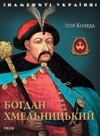 І. Коляда, Богдан Хмельницький