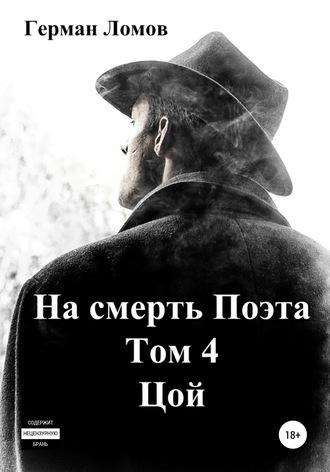Герман Ломов, На смерть Поэта. Том 4. Цой