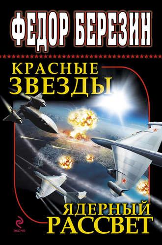 Федор Березин, Красные звезды. Ядерный рассвет (сборник)