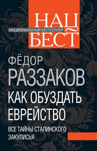 Федор Раззаков, Как обуздать еврейство. Все тайны сталинского закулисья