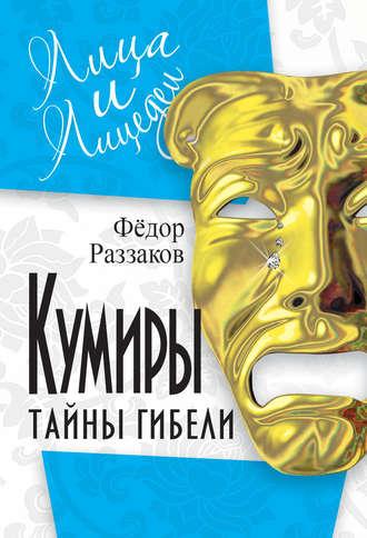Федор Раззаков, Кумиры. Тайны гибели