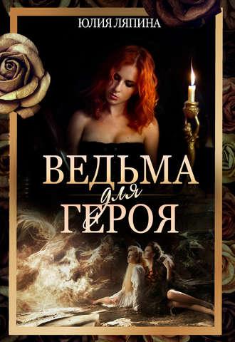 Юлия Ляпина, Ведьма для героя