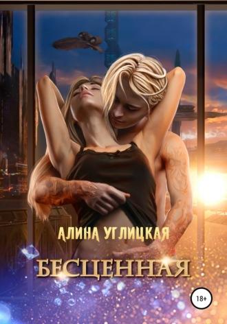 Алина Углицкая, Бесценная