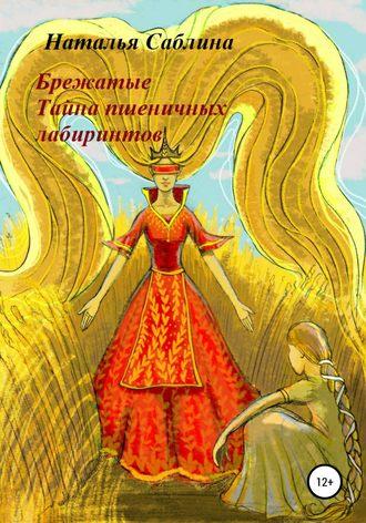 Наталья Саблина, Брежатые. Тайна пшеничных лабиринтов