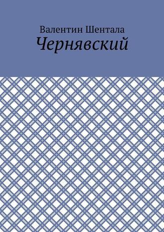 Валентин Шентала, Чернявский