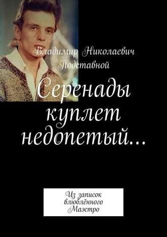 Владимир Подставной, Серенады куплет недопетый… Иззаписок влюблённого Маэстро