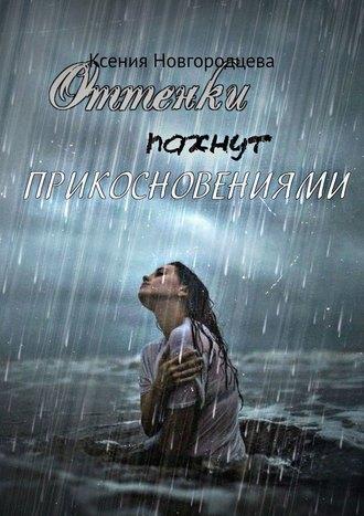 Ксения Новгородцева, Оттенки пахнут прикосновениями