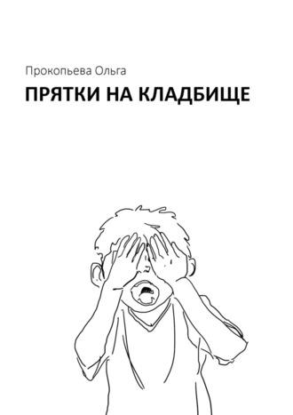 Ольга Прокопьева, Прятки накладбище