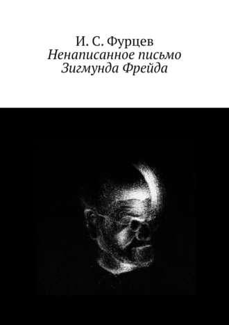 И. Фурцев, Ненаписанное письмо Зигмунда Фрейда