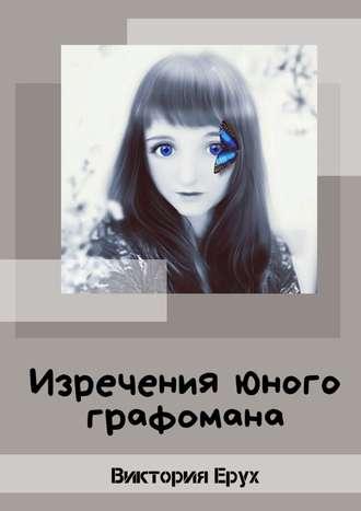Виктория Ерух, Изречения юного графомана