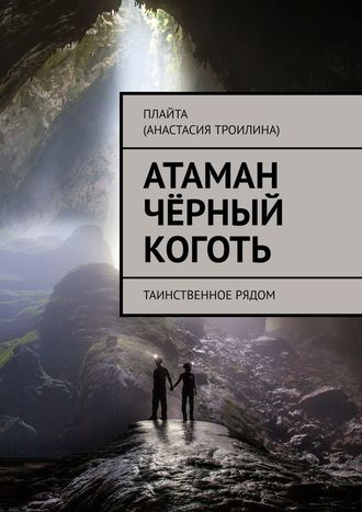 Плайта (Анастасия Троилина), Атаман Чёрный Коготь. Таинственное рядом