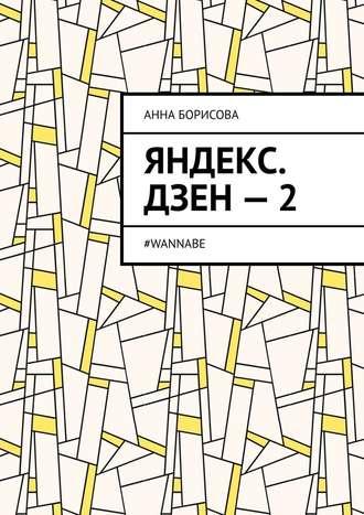 Анна Борисова, Яндекс. Дзен–2. #WANNABE
