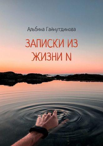 Альбина Гайнутдинова, Записки изжизниN