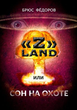 Брюс Фёдоров, «Z» Land, или Соннаохоте