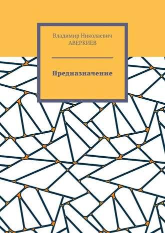 Владимир Аверкиев, Предназначение. Повесть