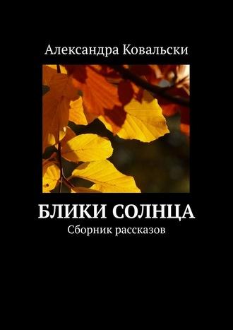 Александра Ковальски, Блики Солнца. Сборник рассказов