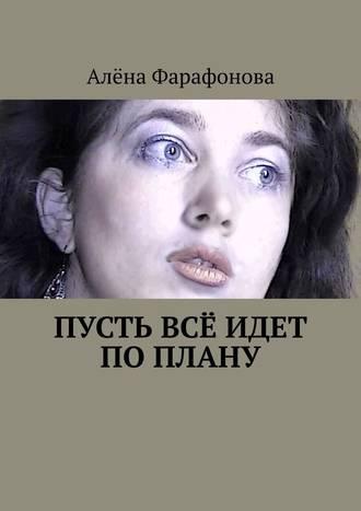 Алёна Фарафонова, Пусть всё идет поплану